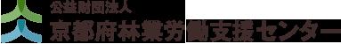 公益財団法人 京都府林業労働支援センター